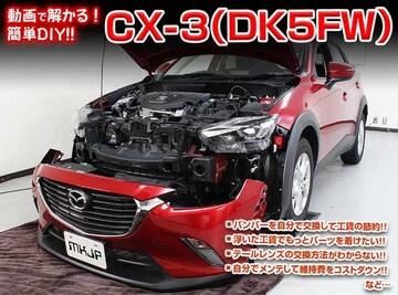 送料無料 CX-3(DK5FW) メンテナンスDVD VOL1