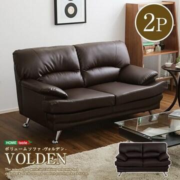 ボリュームソファ2P【Volden-ヴォルデン-】SH-06-1909BR-2P