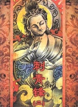 【刺青 参考本】 刺青鋒 (二) 【タトゥー】