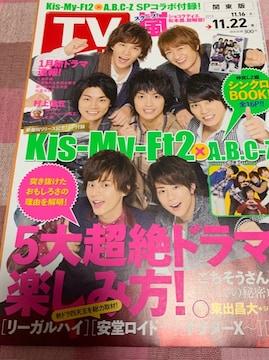 ★1冊/TVガイド 2013.11.16〜 関東版