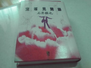 宝塚見聞録  価格3150円