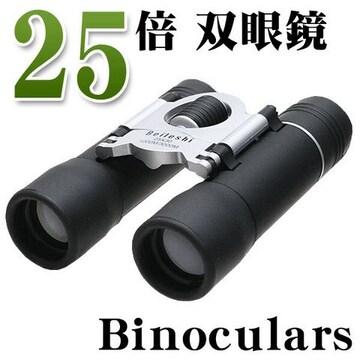 【高倍率25倍ズーム】双眼鏡 25×30MM  専用ケース 25倍双眼鏡