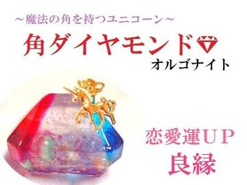 ユニコーン★恋愛運UP・良縁★角ダイヤ・オルゴナイト★パワーストーン/占