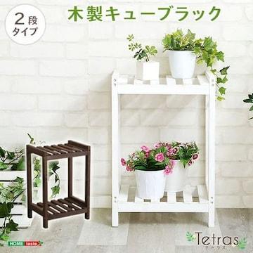 木製キューブラック 2段【Tetras-テトラス-】SH-CR-2-30TBT