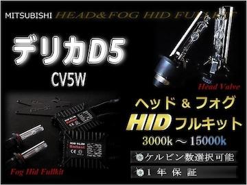 デリカ D5 CV5W /ヘッド&フォグHIDセット/1年保証