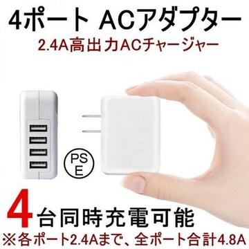 2.4A超高出力 最大出力4.8A USB4ポート 急速充電ACアダプター