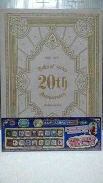 一番くじ 新品『テイルズ オブ』シリーズ 20th Anniversary F賞