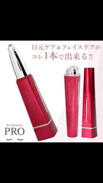 美品  ホット & ビューティアイ PRO プロ  美容 美顔器 ローラー 女神のマルシェ