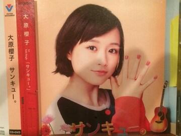 激安!超レア☆大原櫻子/サンキュー☆初回限定盤/CD+ DVD☆超美品
