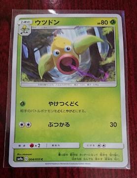 ポケモンカード 1進化 ウツドン SM9a 004/055 385
