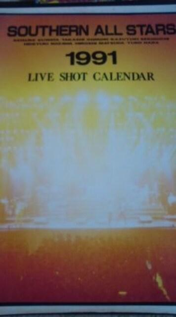 サザンオールスターズ1991LIVE SHOT カレンダー未使用品  < タレントグッズの