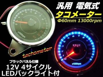 電気式汎用バイクタコメーター/φ60mm13000RPM/4サイクル用
