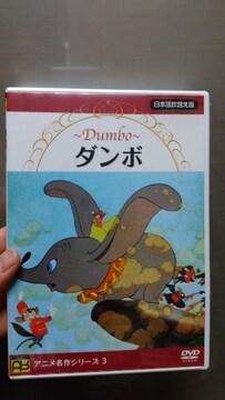 新品★可愛い〜「ダンボ」DVD=定価2100円