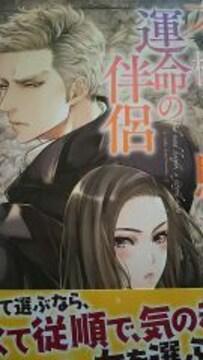 メリッサ 不機嫌な騎士は、運命の伴侶/唯純楽,石田恵美