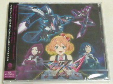 CD[サントラ][未開封]TVアニメ マクロスΔ/マクロスデルタ オリジナルサウンドトラック2