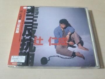 辻仁成CD「第三反抗期」(エコーズ ECHOES)●