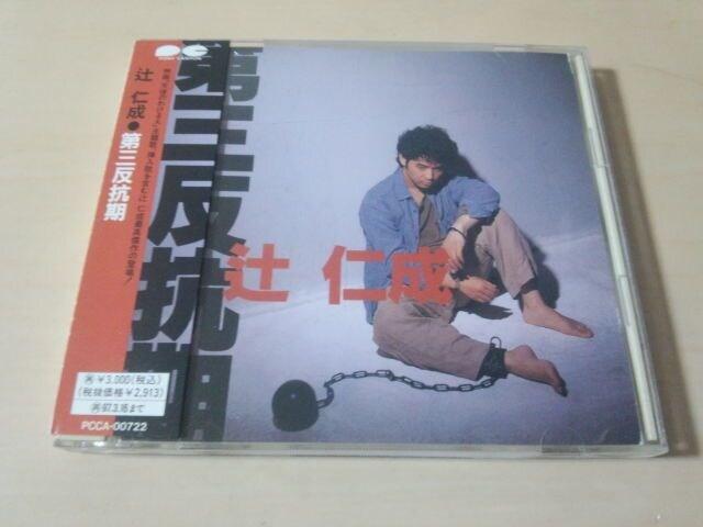辻仁成CD「第三反抗期」(エコーズ ECHOES)●  < タレントグッズの