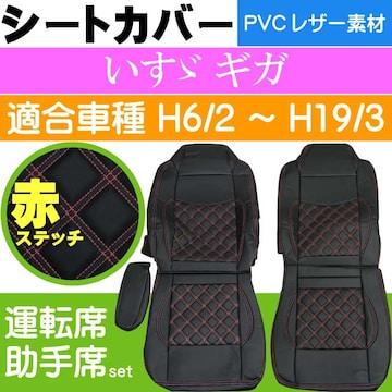 いすゞ ギガ シートカバー 赤ステッチ CV002LR-RE Rb056