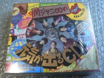 関ジャニ∞の元気が出るCD!!【初回限定盤A】CD+DVD/新品未開封