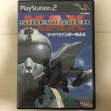 PS2/サイドワインダーMAX