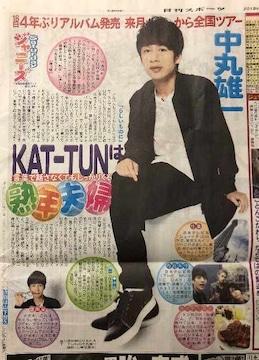 2018年07/14 日刊スポーツ サタジャニ★KAT-TUN 中丸雄一 亀梨