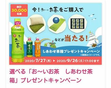 ☆おーいお茶×応募シール・13枚・送料込み☆