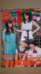 NMB48 B.L.T 2012.9月号 vol20 写真未開封