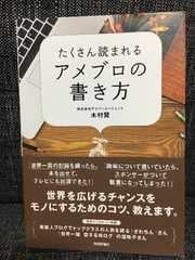 たくさん読まれるアメブロの書き方  木村賢 新品同様