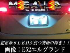 超LED】ムラーノZ50系51系/ナンバー灯超拡散6連ホワイト