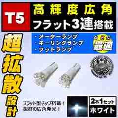 LED T5 超拡散型 フラット 3連 ◎ホワイト シガーソケット照明に【角型】エムトラ