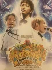 激安!超レア!☆ソナーポケット/ソナポケイズムLIVE2013/BD☆美品