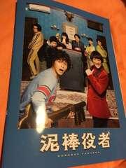 映画泥棒役者 パンフレット+カードケース 丸山隆平くん