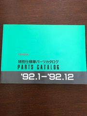 TOYOTA特別仕様車パーツカタログ'92.1-'92.12