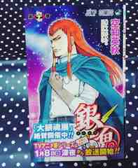 銀魂 第六十七巻 67巻 空知英秋 最新刊