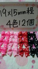 姫系ドットリボン4色12個19×15�o程