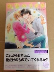 ☆BLノベルス☆虹色のうさぎ☆葵居ゆゆ☆カワイチハル☆
