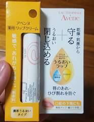 資生堂 アベンヌ avene 新品 リップクリーム 薬用リップケアN