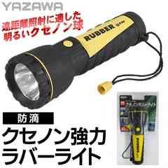 クセノン球 雨・衝撃に強い YAZAWA ハンディライト 強力懐中電灯