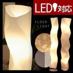【大人気】LED対応 おしゃれスタンドランプ
