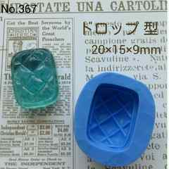 スイーツデコ型◆ドロップ◆ブルーミックス・レジン・粘土