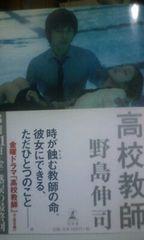 野島伸司「高校教師」(平成版)