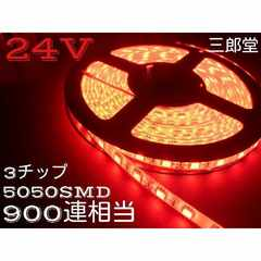 24V  LEDテープ  5m 300連 赤 レッド 3チップ 5050 SMD 白ベース
