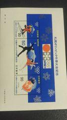 札幌オリンピック冬季大会記念20円切手50円切手20円切手ミニシート新品