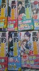 黒豹注意報シリーズ★全7巻★京みやこ★エタニティブックス