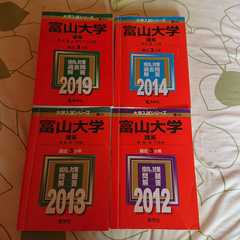 富山大学 赤本セット&富山大学案内2020年版セット