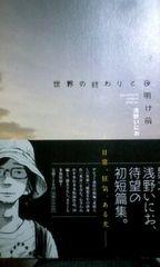 浅野いにお短編集「世界の終わりと夜明け前