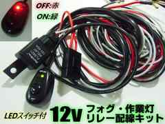 12v車用/社外フォグランプ・LED部品用リレーハーネス/スイッチ付