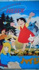 アルプスの少女ハイジ昭和54年映画パンフレット