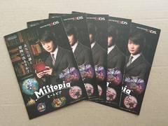 神木隆之介◆NINTENDO 3DS 〜ミートピア〜 三つ折りカタログ5冊