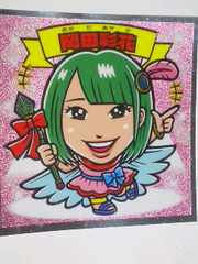 『岡田 彩花』のシール
